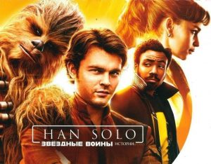 solo-star-wars-story-